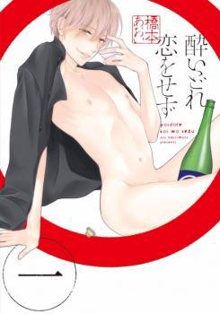 Yoidore Koi o Sezu Manga
