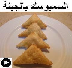 فيديو السمبوسك المحشى بالجبنة القريش و الفلفل و التوابل
