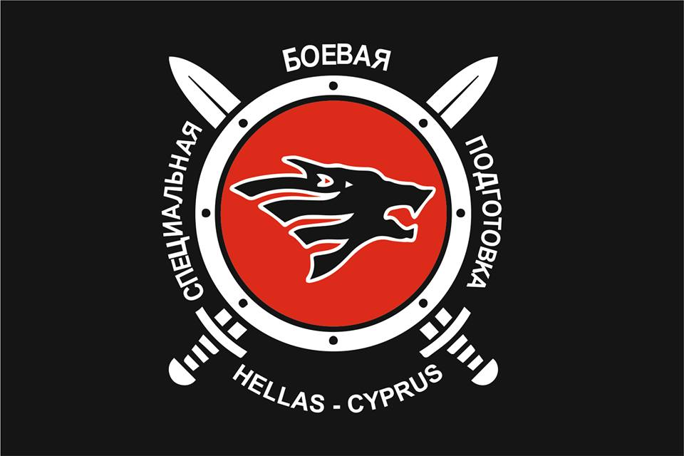 Special Combat Training Center Wolf Hellas - Cyprus