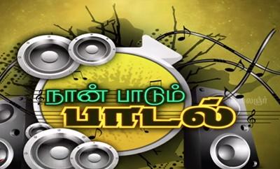 Naan Paadum Paadal 04-01-2019 | Platform for new talents | Kalaignar TV