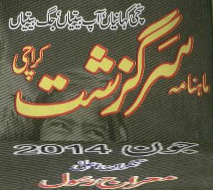 http://books.google.com.pk/books?id=1OWxAwAAQBAJ&lpg=PP1&pg=PP1#v=onepage&q&f=false