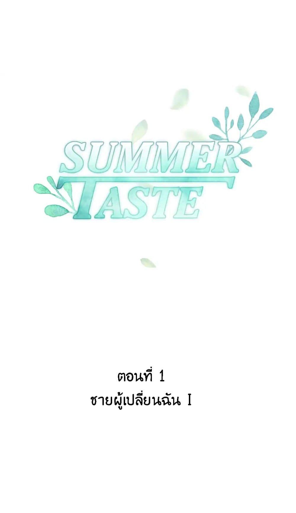 Summer Taste-ตอนที่ 1