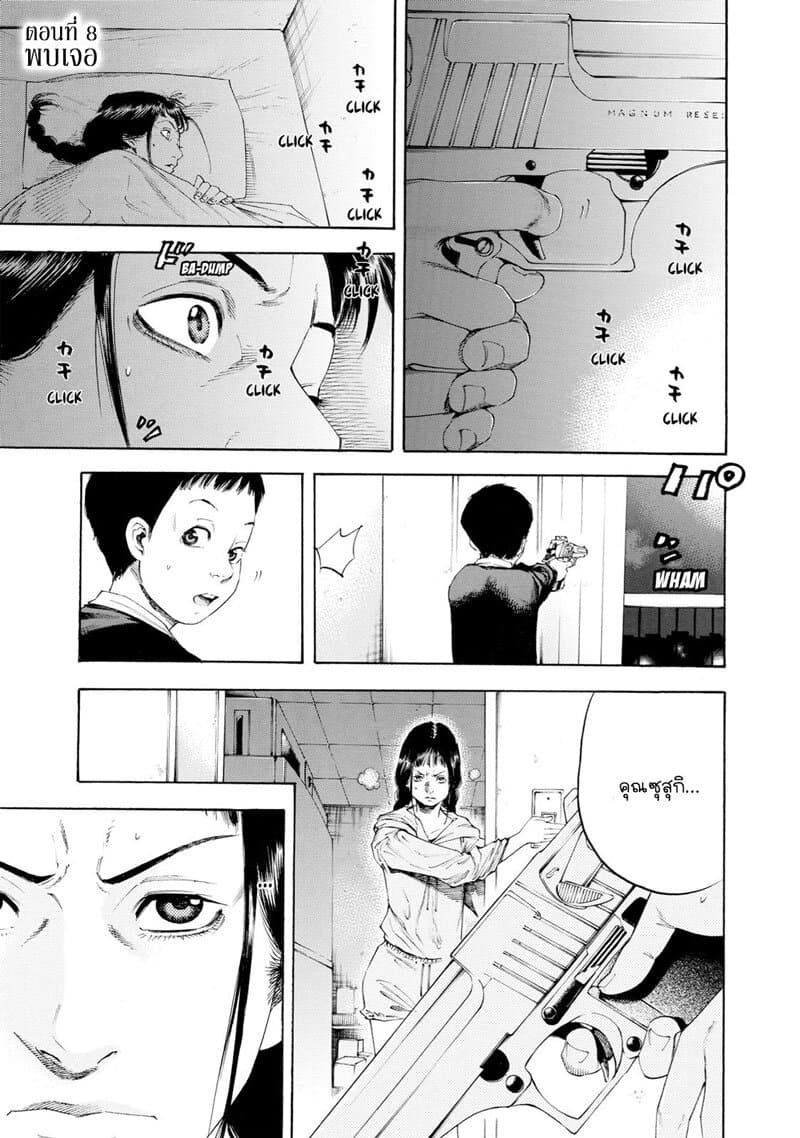 Suzuki-san wa Tada Shizuka ni Kurashitai-ตอนที่ 8