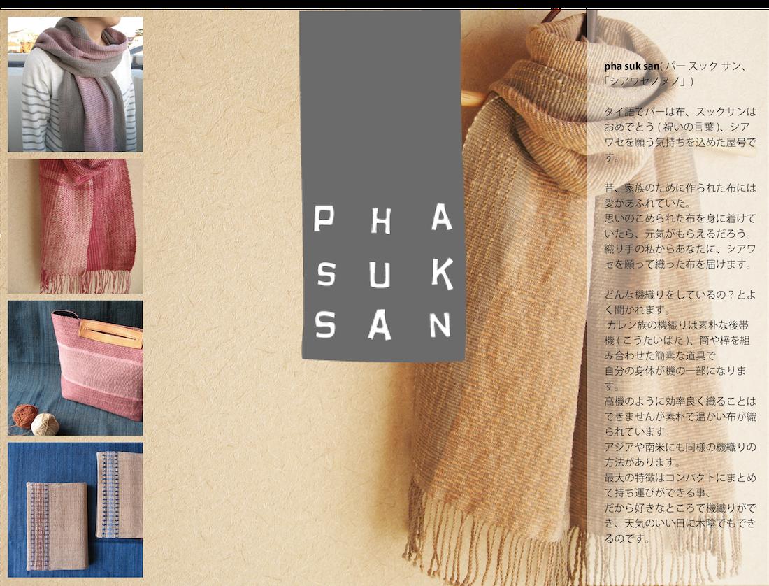 カレン族の機織り pha suk san (シアワセノヌノ) by おうらみか
