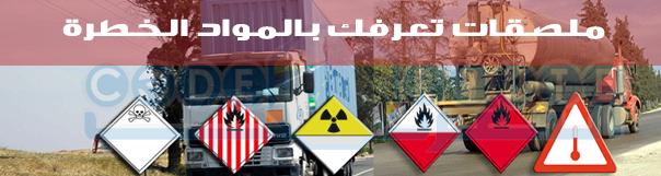 الملصقات و علامات المواد الخطرة  تدل من خلال لون ورمز عن الخطر