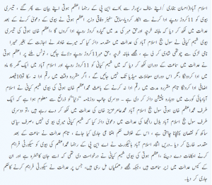 ANP Azam Hoti got a fourth Wife, the angry third Wife visited the court......