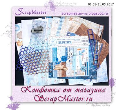 Конфетка от магазина ScrapMaster.ru - май до 31/05