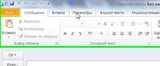Скрытые копии писем в Microsoft Outlook