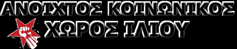 AKX Iliou