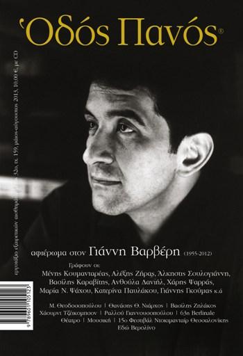 Οδός Πανός,τ.159, 2013