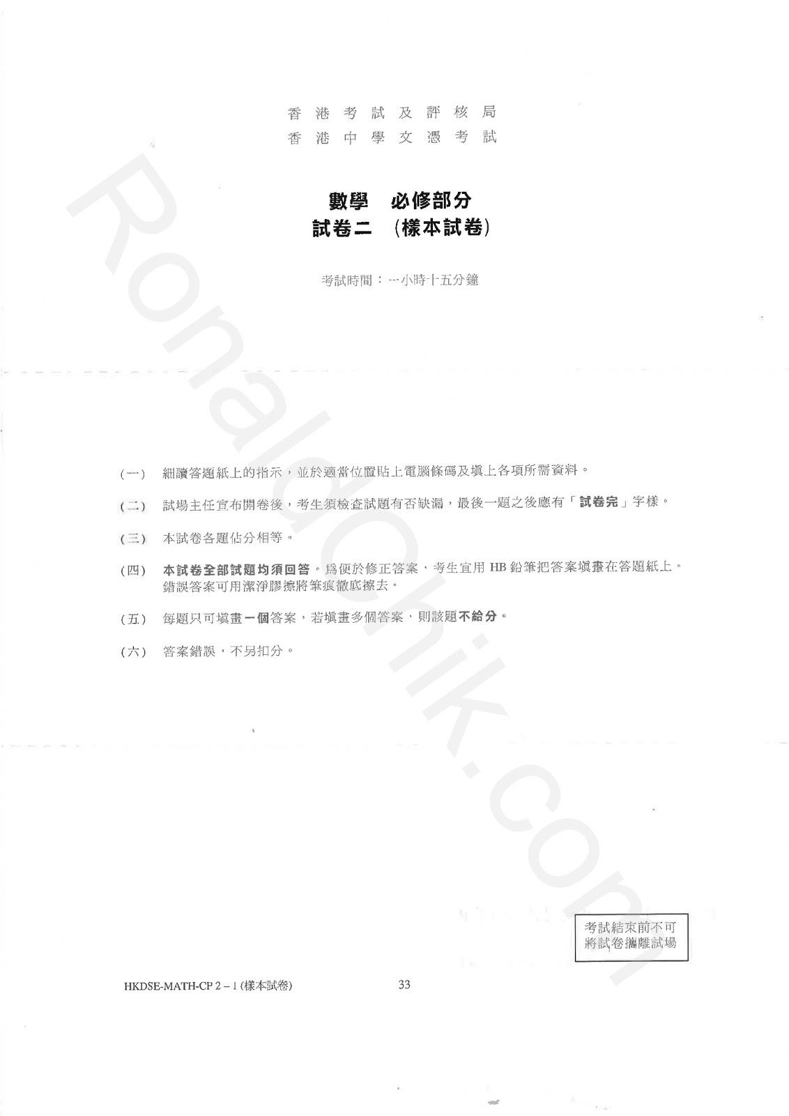 2012 biology example paper dse hong 2010/5/3 2 hkdse – assessment framework  sample papers, level  descriptors ▫ hkdse →subject information → biology.