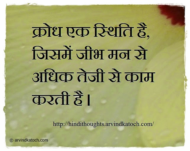 Hindi, Thought, Quote, Anger, Condition, Mind,