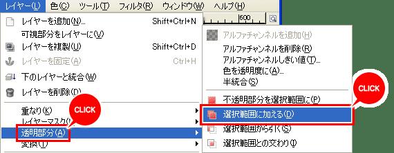 「レイヤー」→「透明部分」→「選択範囲に加える」文字の形の選択範囲作る