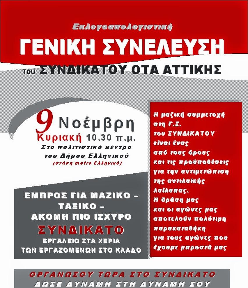 Αφίσα για Γ.Σ