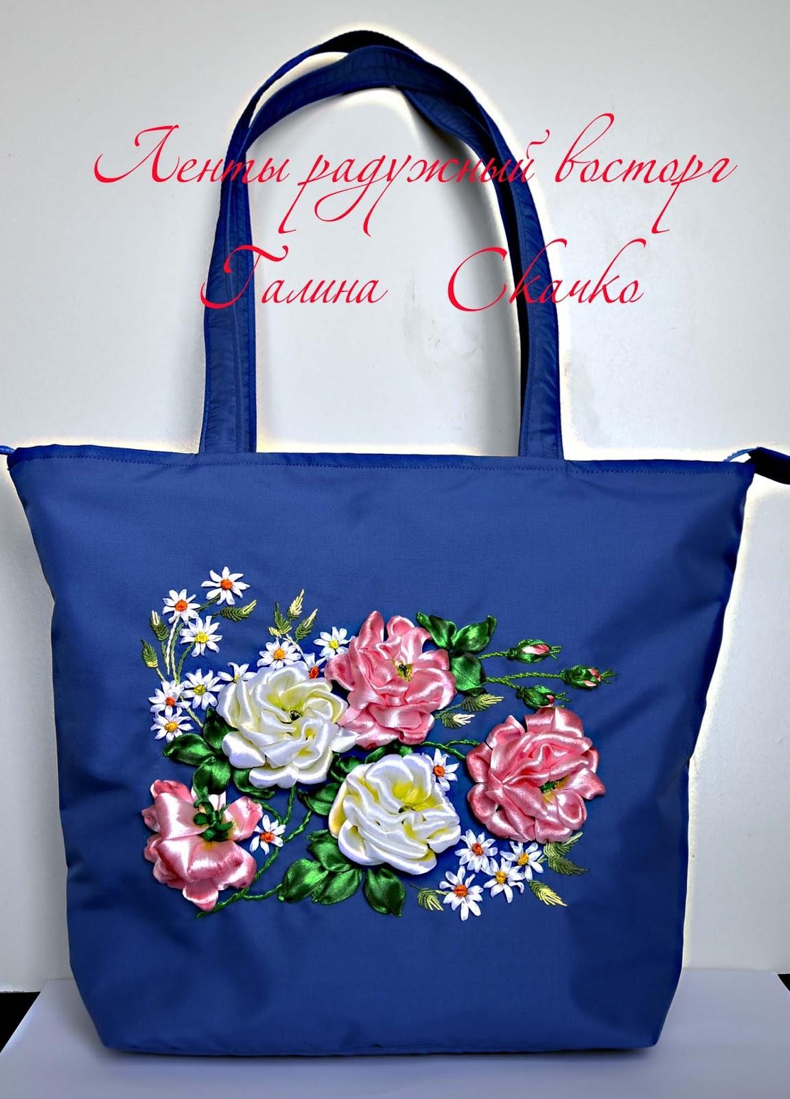Вышитые лентами сумки, вышивка лентами
