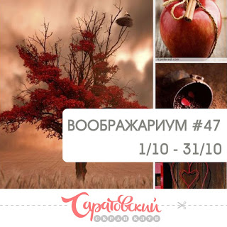 Воображариум #47 31/10
