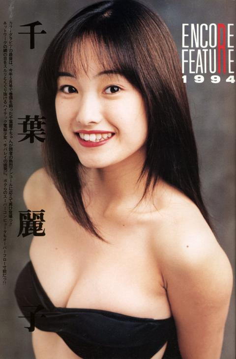 Reiko Chiba Net Worth