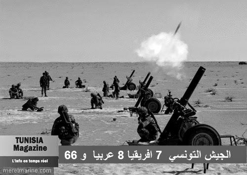 الجيش التونسي  7 افريقيا 8 عربيا  و 66 عالميا