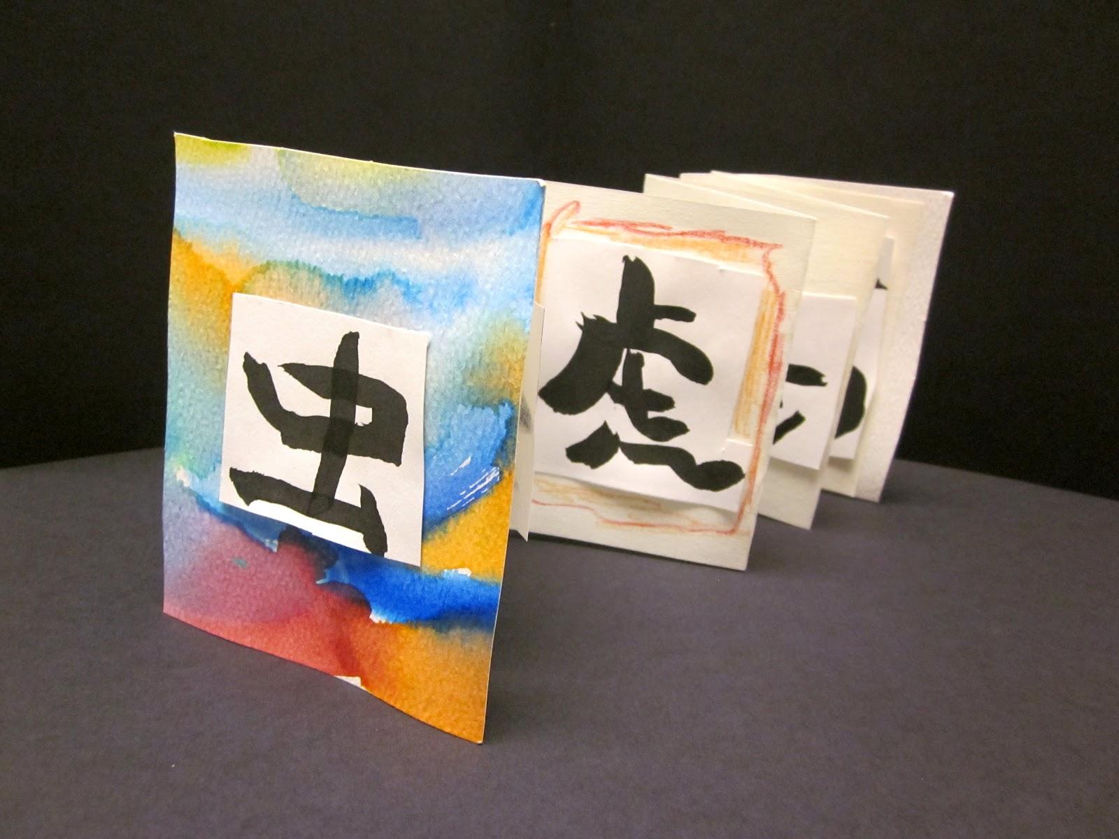 Art Is Basic Art Teacher Blog Chinese Calligraphy 3rd