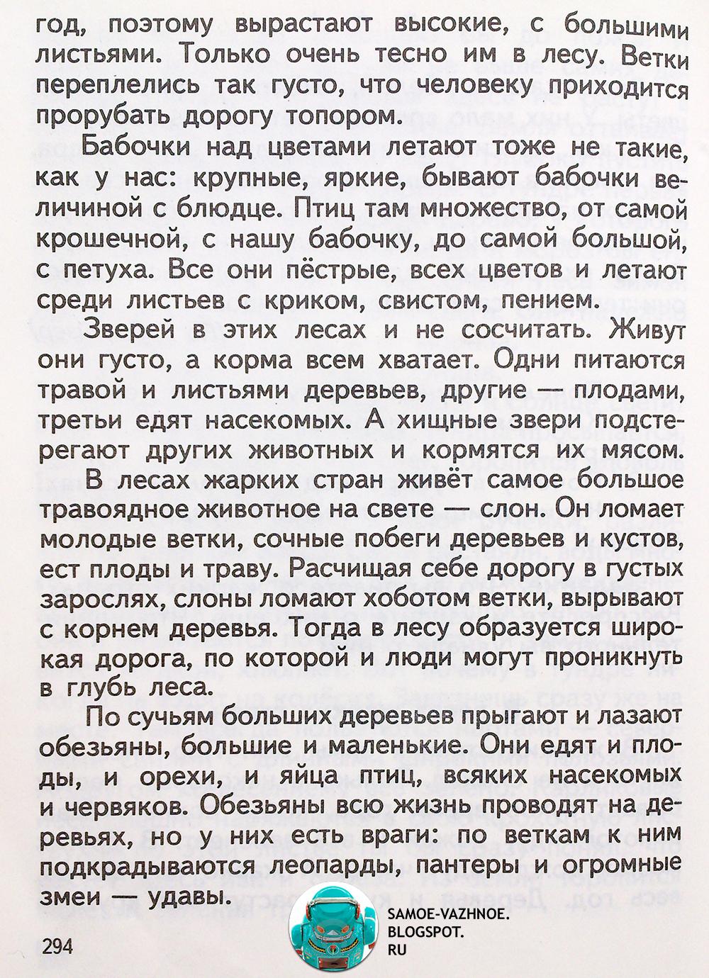 Советские школьные учебники 1 класса читать