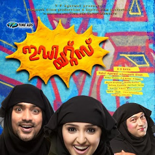 Idiots 2012 Malayalam Movie Mp3 Songs Free Download