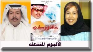 حقوق الملكية الفكرية مريم الغامدي و خالد أبوحشي