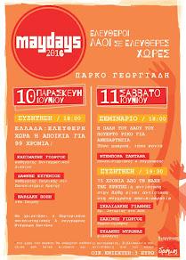 Πρόγραμμα εκδηλώσεων 2016