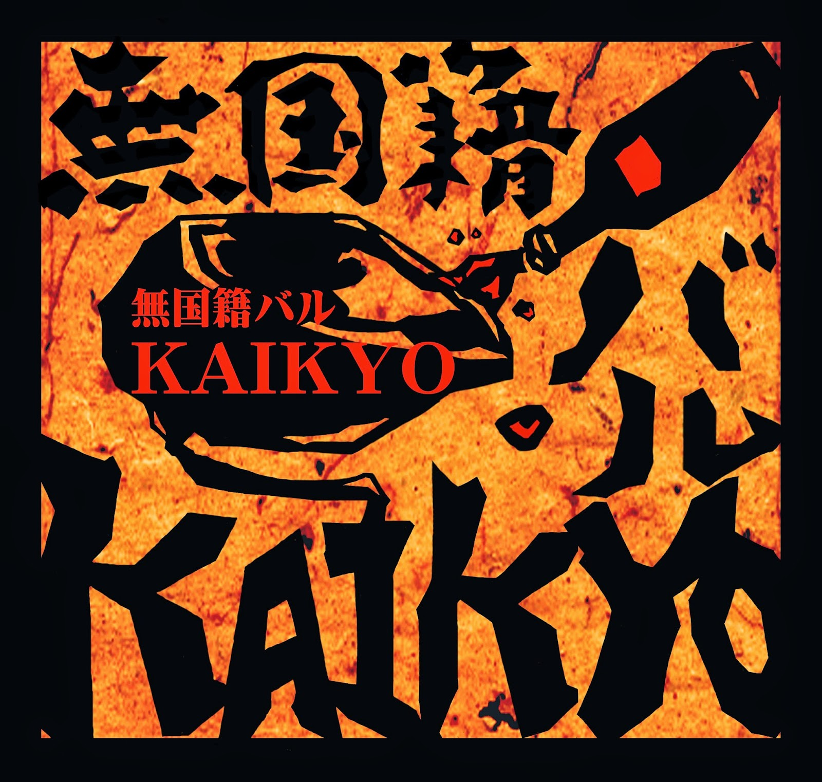 http://www.kaikyo.co.jp/cn24/pg141.html