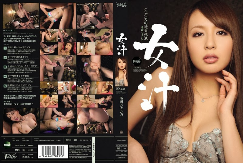 ipz252pl IPZ 252 Jessica Saki Woman Juice   HD