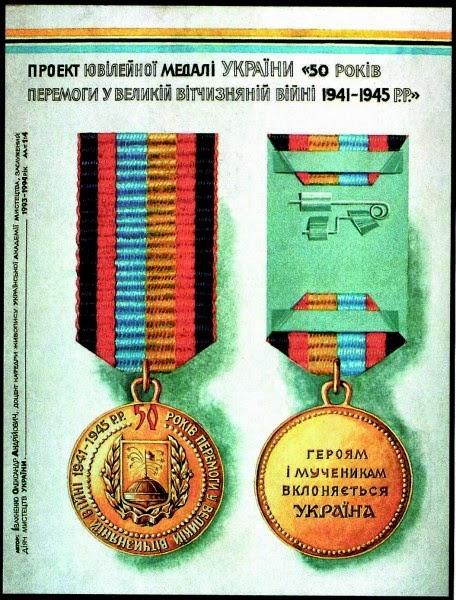 Ювілейна медаль України 50 років Перемоги