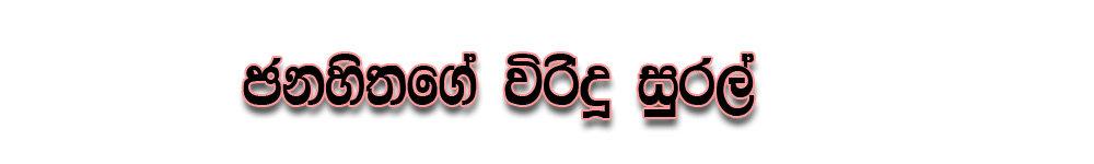 NETH FM Janahithage Virindu Sural