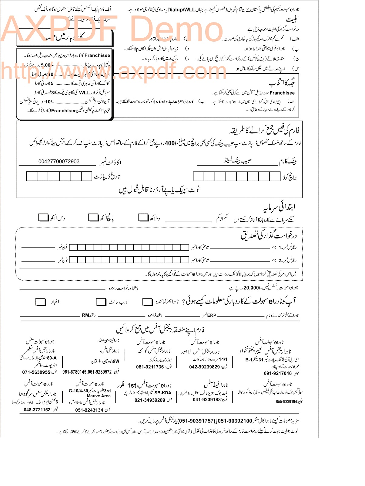 Job Application Form In Urdu | Job Application