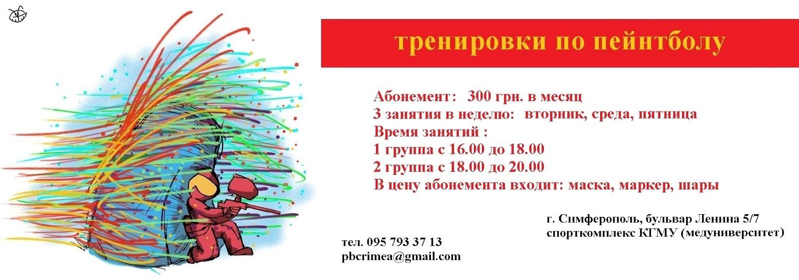 Пейнтбольные тренировки в Симферополе.