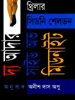 The Other Side of Midnight by Sidney Sheldon in Bangla Translation