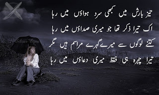 Barish Shayari Best