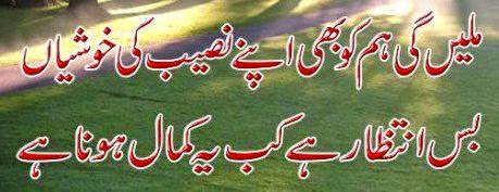 Naseeb SMS Shayari In Urdu
