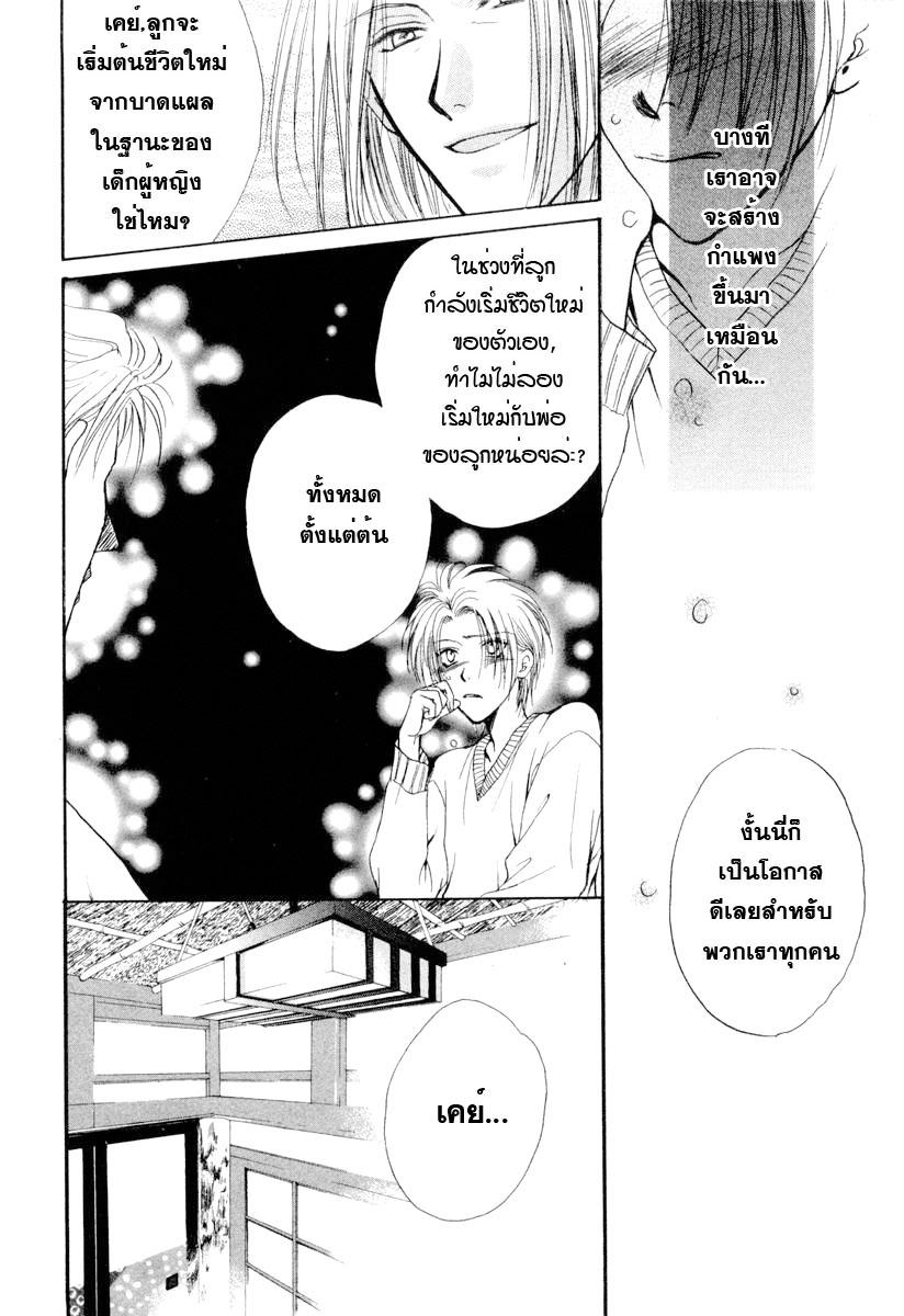 อ่านการ์ตูน Kakumei no Hi 1 ภาพที่ 35