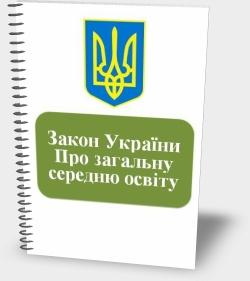 Пропозиції ЦК Профспілки до проекту закону «Про повну загальну середню освіту»