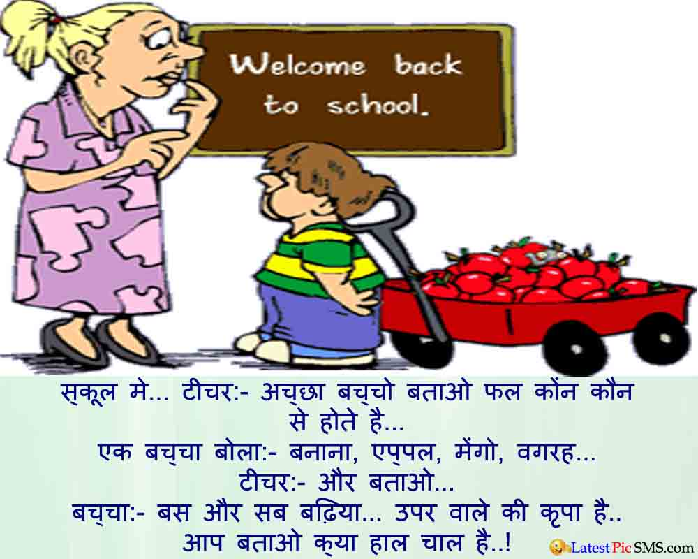 Student Teacher Joke in Hindi Font
