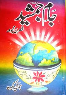 Jaam e Jamshed Urdu Poetry By Jamshed Kamboh