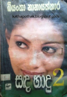 sanda hadu sinhala novel