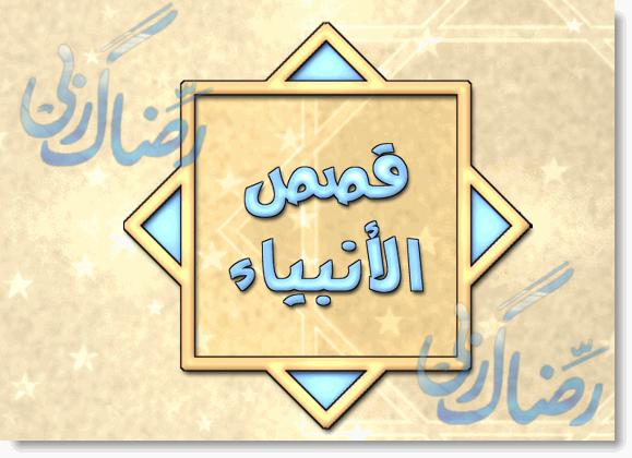 محمد خاتم الانبياء