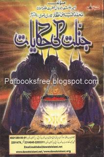 Jinnat Ki Hikayaat Islamic Book