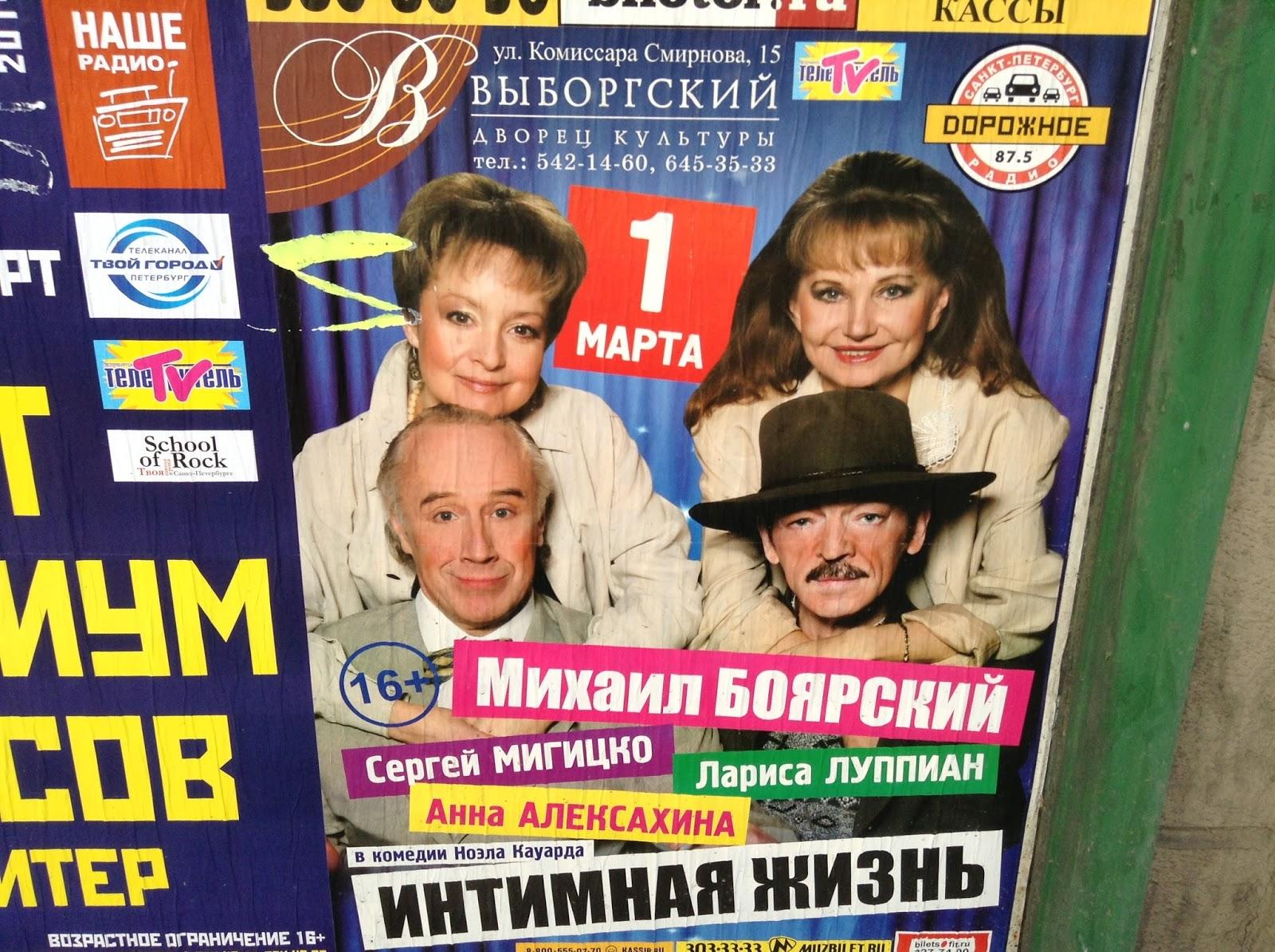 muzika-iz-spektaklya-intimnaya-zhizn