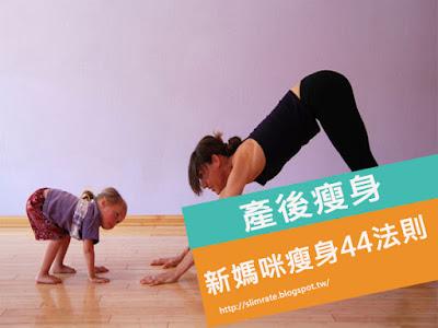 產後瘦身新媽咪瘦身44法則