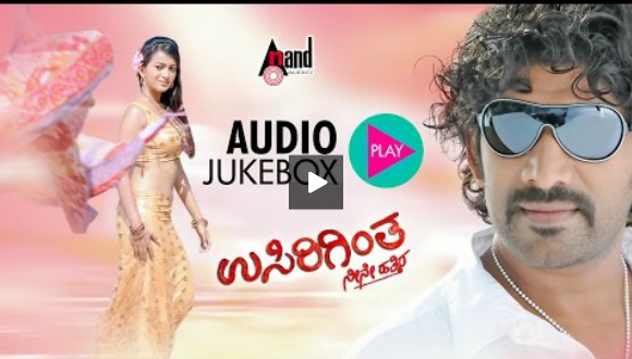 Usiriginta Neene Attira (2014) Kannada Mp3 Songs Download