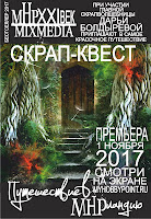 """""""Путешествие в MHPландию"""" с блогом """"MyHobbyPoint.ru"""""""