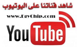قناة ايجي شيب