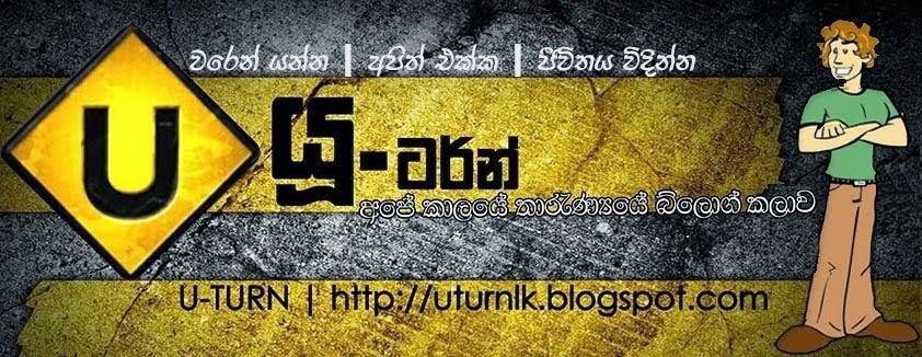 Waren Yanna | Apith Ekka | Jivithaya Vidinna
