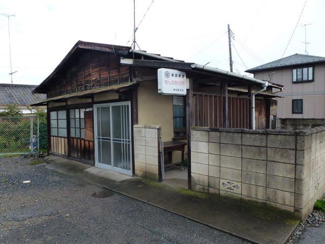 東武伊勢崎線 東武和泉駅 きっぷ